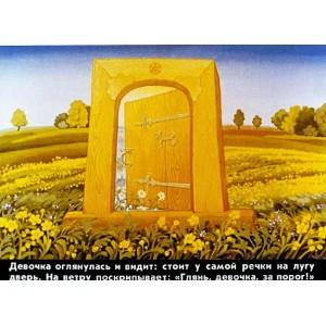 Дверь на лугу