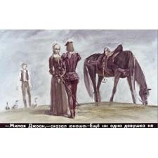 Джоан и хромой гусопас