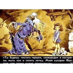 Злая волшебница Бастинда