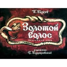 Золотой волос. Диафильм по сказу П. Бажова