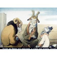 Кот-серый лоб, козел да баран. Диафильм по русской народной сказке