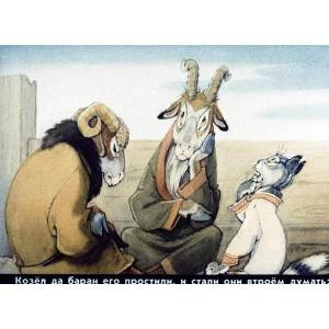 Кот-серый лоб, козел да баран