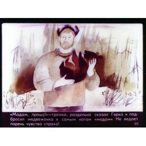 Медвежкина мама. Диафильм о прирученном медвежонке