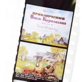 Приключения Васи Куролесова. Диафильм в двух частях