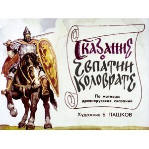 Сказание о Евпатии Коловрате