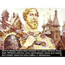 Сказание о Евпатии Коловрате. Диафильм о былинном герое