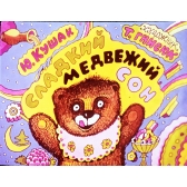 Сладкий медвежий сон. Диафильм