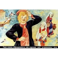 Счастливый Ганс. Диафильм по сказке братьев Гримм