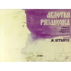 Старое русское предание: Авдотья Рязаночка