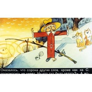 Аля, Кляксич и буква А - диафильм в двух частях