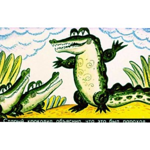 Война крокодилов