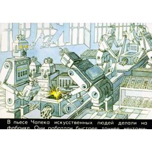 Здравствуй, Робот! Диафильм 1988 года