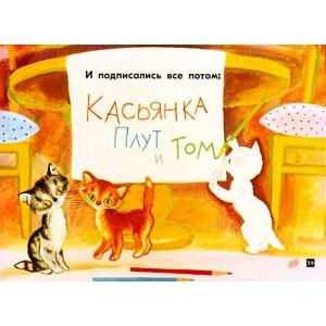 Касьянка, Том и Плут