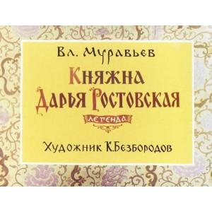 Княжна Дарья Ростовская