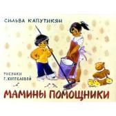 Мамины помощники. Диафильм по стихотворению С. Капутикян