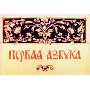 Первая азбука (Иван Федоров)