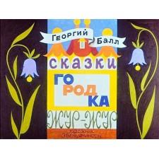Сказки городка Жур-Жур. Диафильм