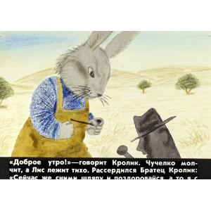 Сказки дядюшки Римуса, Диафильм