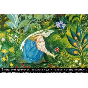 Аленький цветочек. Диафильм по сказке Аксакова