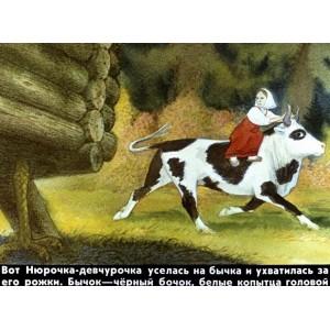 Бычок-чёрный бочок, белые копытца - russian fairy tale