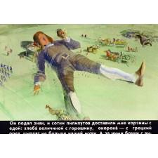 Гулливер в стране Лилипутов - художник Столяров - 1989
