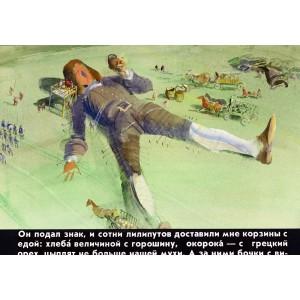 Гулливер в стране Лилипутов. Художник Р. Столяров