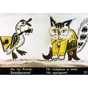 Дом гнома, гном дома — Вышел котик