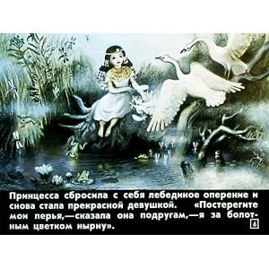 НОВИНКА. Дочь болотного царя