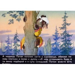 Как медведь Потап и лиса Лариска мед добывали