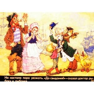 Пента и морские пираты