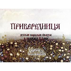 Привередница - русская народная сказка
