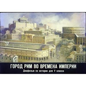 Город Рим во времена империи