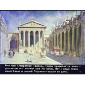 Город Рим во времена империи. Диафильм по истории Древнего мира