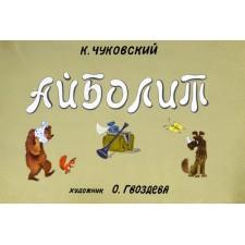 Айболит (по стихотворению К. Чуковского)