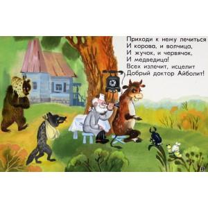 Айболит - диафильм по стихотворению К. Чуковского