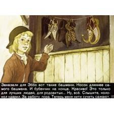 В средневековом городе. Диафильм по истории Средних веков