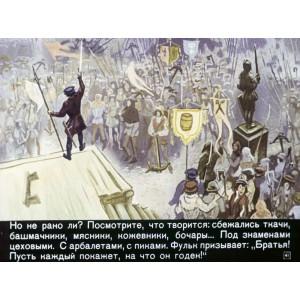В средневековом городе