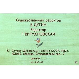 Лукоморье - по стихотворению А.С. Пушкина