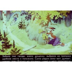 Про лису Лариску и зайца Коську