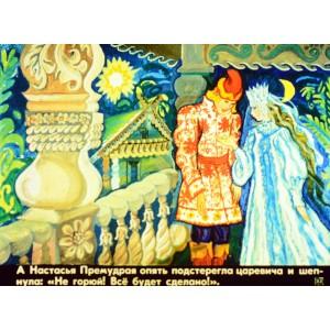Сказка о Морском Царе и Настасье Премудрой