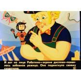 Похождения Роботино. Диафильм по сказке С. Макеева