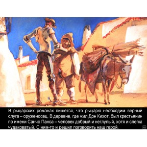 Из жизни Дон Кихота. Диафильм в 2 частях