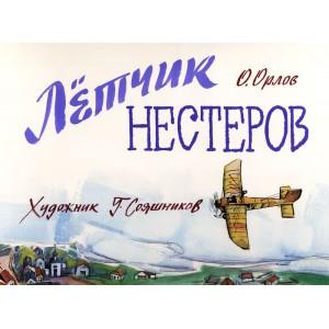 Летчик Нестеров