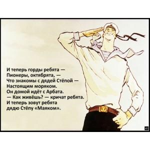 Дядя Степа. Диафильм по стихотворению С.Михалкова