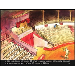 Старик Хоттабыч в цирке