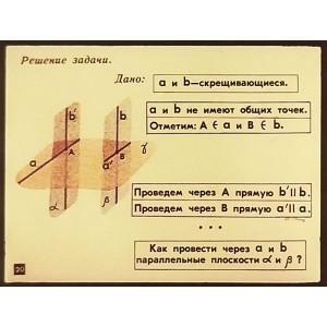 Параллельные прямые и плоскости