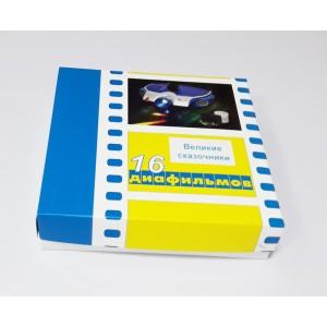 Набор диафильмов «Великие сказочники» (в упаковке 16 пленок)