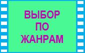 ВЫБОР ПО ЖАНРАМ